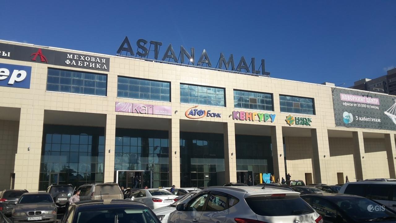 ТРЦ Astana Mall